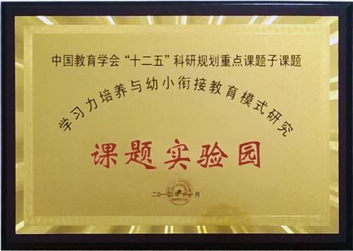 """托马斯教育荣获中国教育学会""""十二五""""教育科研重点课题子课题试验园"""
