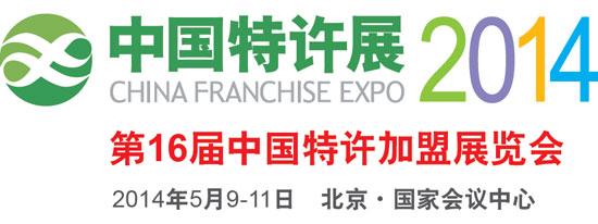 第16届中国特许联盟校展览会