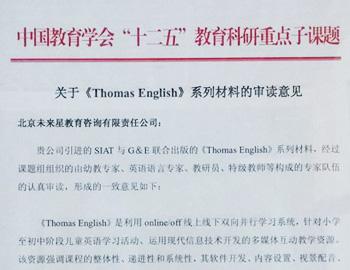 托马斯英语《Thomas English》获中国教育学会课题组指导认证
