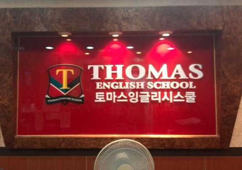 韩国托马斯学校高档大气的背景墙