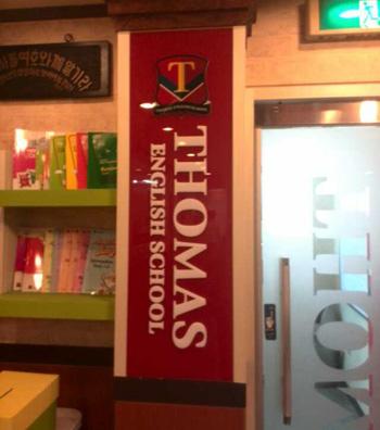 托马斯标志THOMAS随处可见