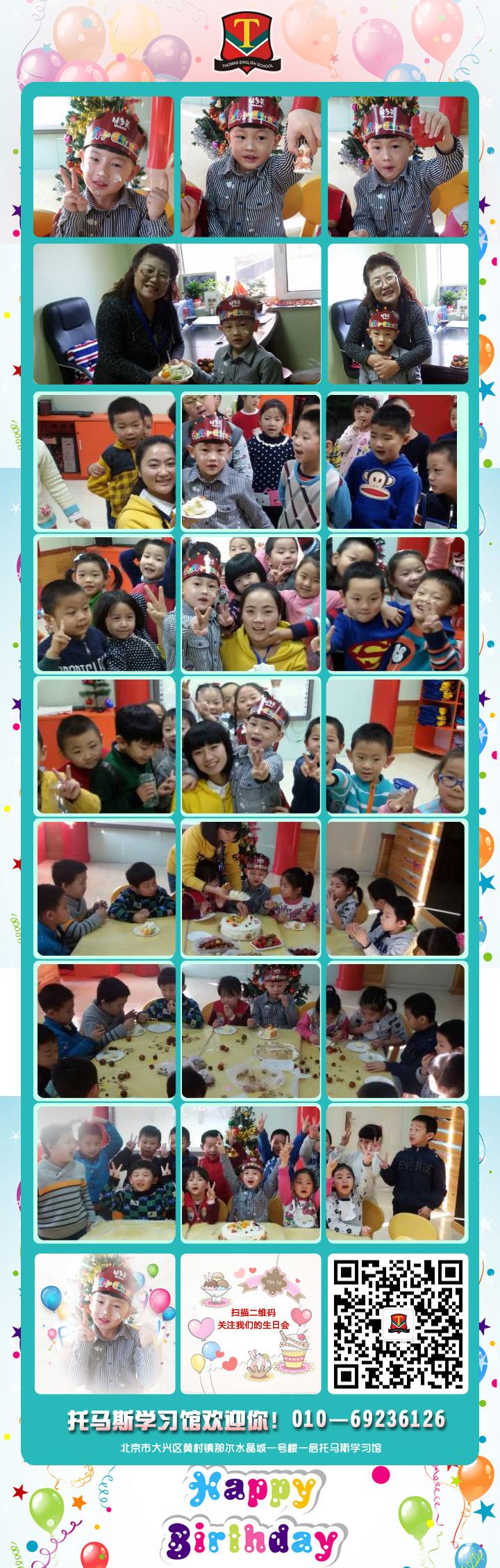 托马斯学习馆STEAM课程C班小朋友于芷鉴的五岁生日会
