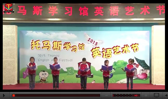 儿童英语演讲《永不言弃》----2015托马斯学习馆英语艺术节